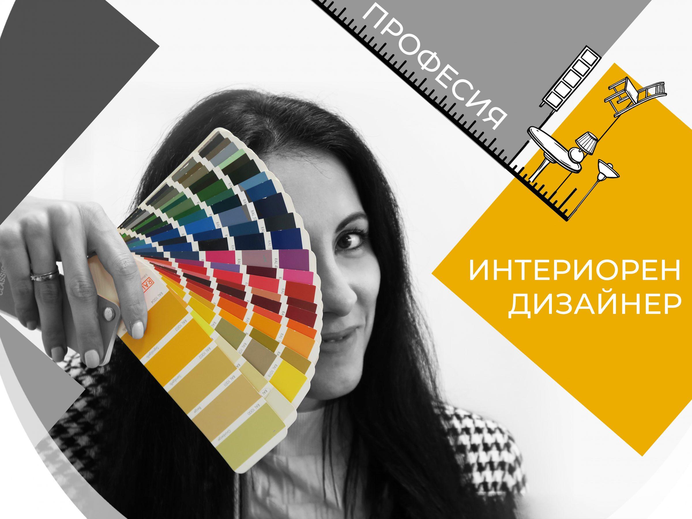 Ivana Toneva interioren dizainer 3